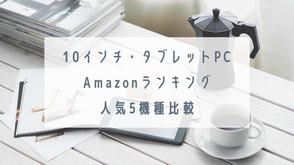 タブレットPC(10インチ)人気5機種比較