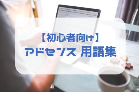 初心者向け_GoogleAdSense用語集
