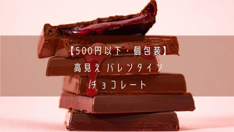高見えバレンタインチョコレート