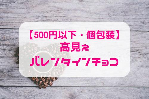 【500円以下・個包装】高見えバレンタインチョコ特集