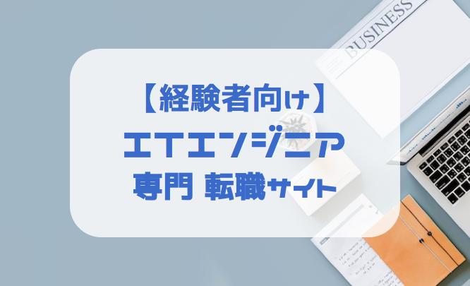 【経験者向け】ITエンジニア(SE・プログラマー)専門転職サイト