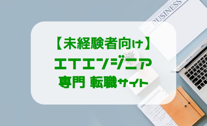 【未経験者向け】ITエンジニア(SE・プログラマー)専門転職サイト