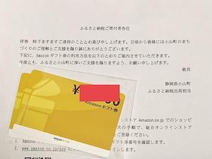 静岡県小山町のふるさと納税返礼品・Amazonギフト券が届いた!