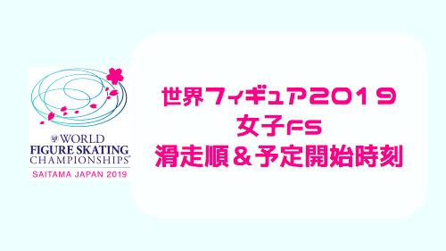 世界フィギュアスケート選手権2019・女子FS滑走順&予定開始時刻