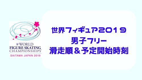 世界フィギュアスケート選手権2019・男子FS滑走順&予定開始時刻
