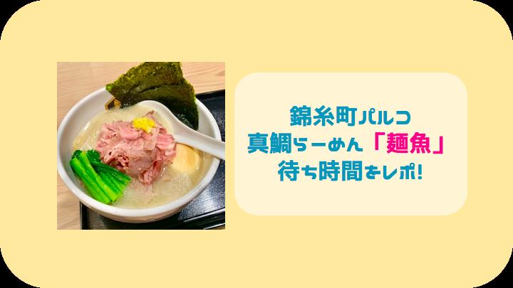 錦糸町パルコの真鯛らーめん「麺魚」待ち時間をレポート
