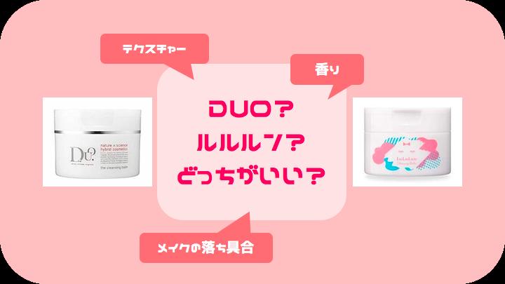 クレンジングバーム:DUOとルルルンを両方使って比較してみた!