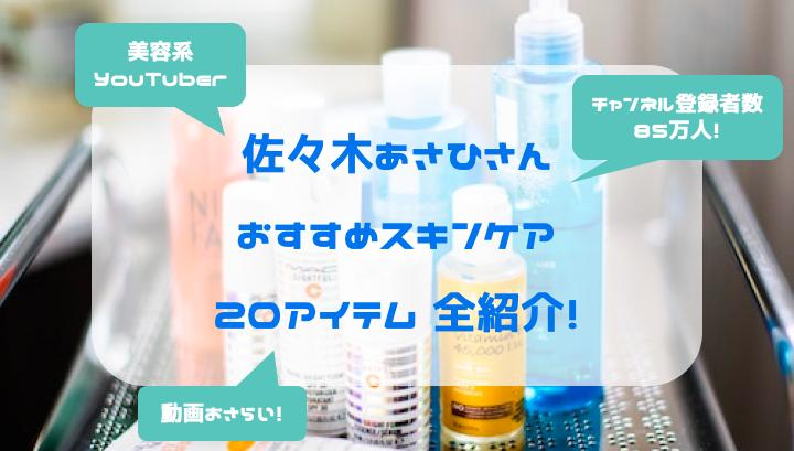 佐々木あさひさんオススメ!スキンケア20アイテム全紹介!