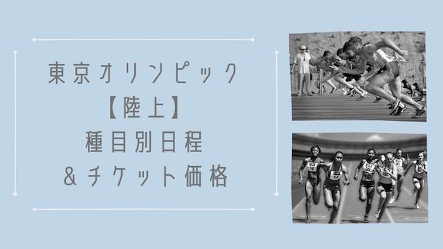 東京オリンピック2020陸上競技・日程別チケット価格と種目別日程&価格