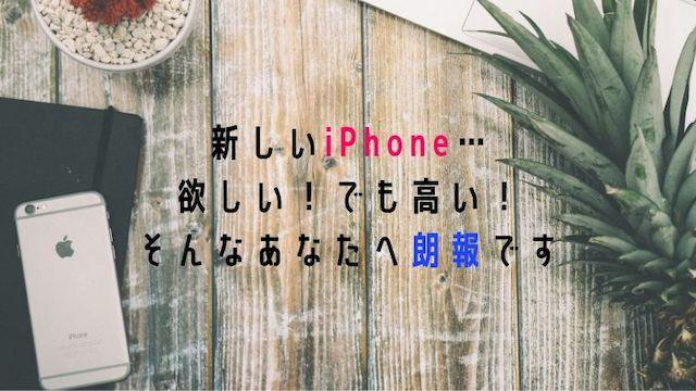 新しいiPhone欲しいけど高い!そんなあなたは6月30日までにAppleStoreへ