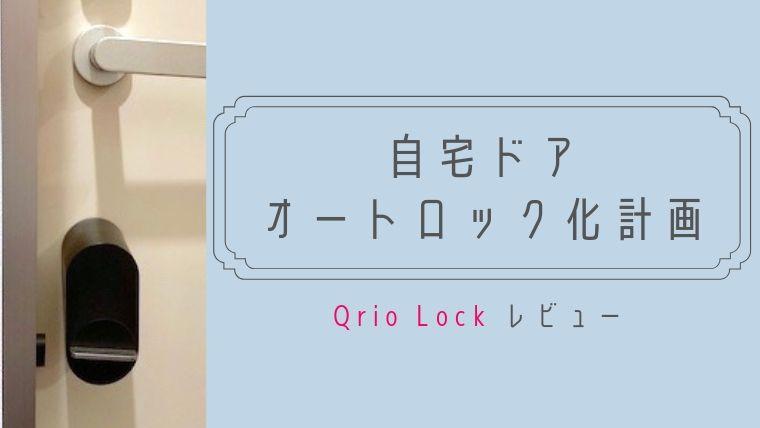 自宅ドアのオートロック化計画:Qrio Lockレビュー