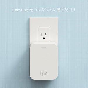 遠隔操作するためにはQrio Hubも必要