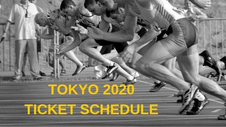 東京オリンピック今後のチケット販売スケジュールまとめ