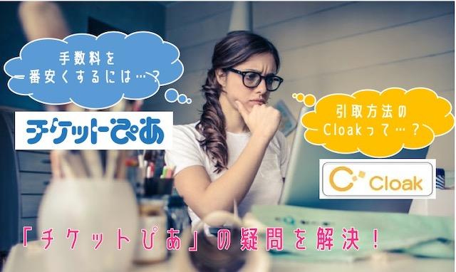 【チケットぴあ】手数料を一番安く済ませる方法&Cloak引取りとは?