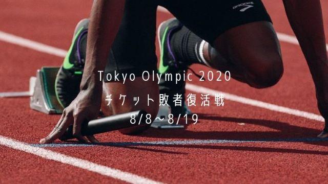 東京オリンピック2020敗者復活戦情報