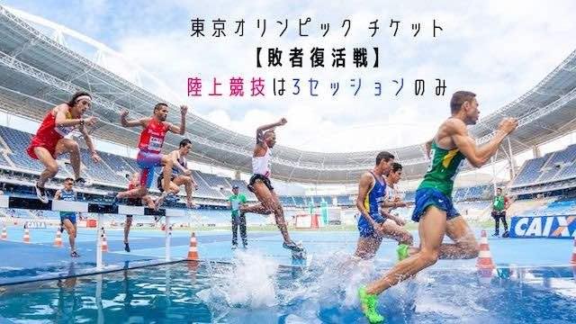 東京オリンピックチケット・敗者復活戦・陸上競技のセッション
