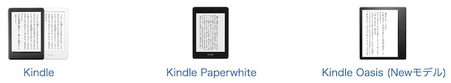 Kindleには3種類ある