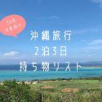 30代女性向け沖縄旅行2泊3日持ち物リスト