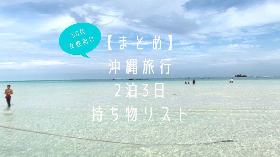 30代女性向け沖縄旅行2泊3日持ち物リストまとめ