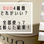 duoクレンジングバーム4種類比較