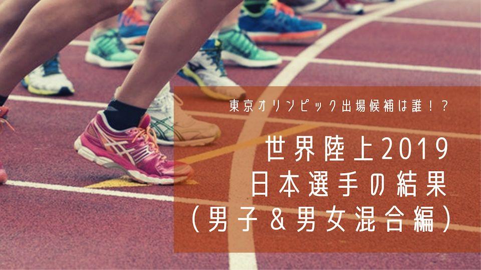 ドーハ世界陸上2019日本人選手の結果(男子&男女混合)