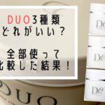 DUO3種類どれがいい?全部使って比較してみた