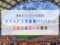 東京オリンピックチケット2次抽選:注意点&狙い目競技