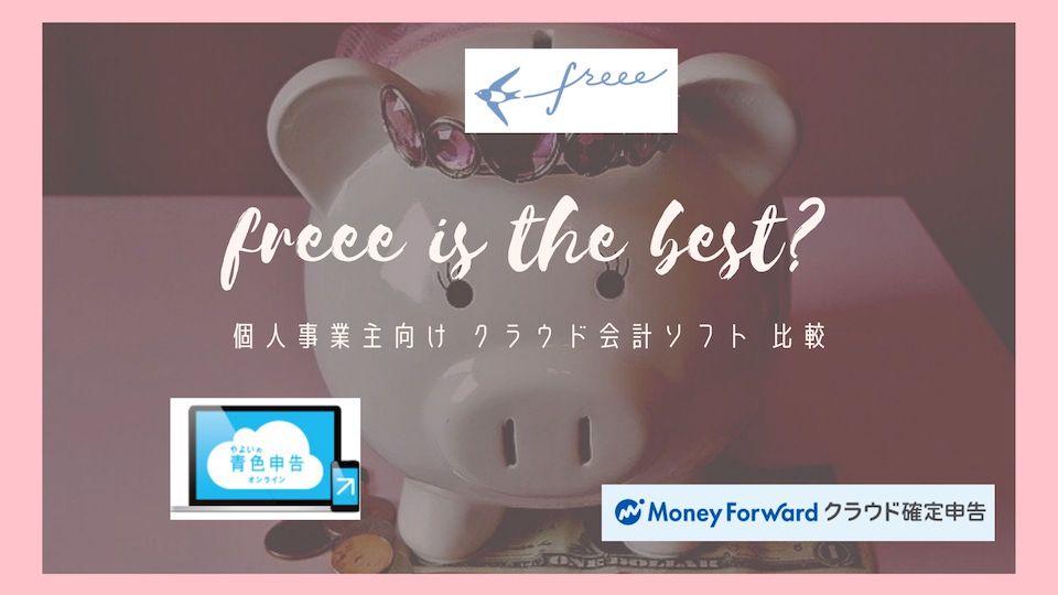 個人事業主向けクラウド会計ソフト:freeeがおすすめ
