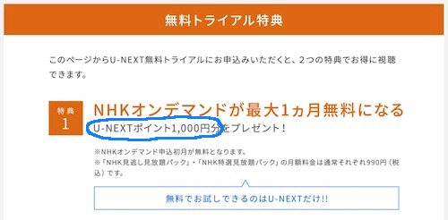 U-NEXT-NHKオンデマンド