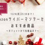 amazonサイバーマンデーセールおすすめ商品