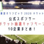 東京オリンピック:スポンサー企業チケット抽選キャンペーンまとめ