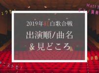 第70回紅白歌合戦2019:出演順曲順と見どころまとめ