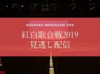 第70回紅白歌合戦2019:見逃し動画配信