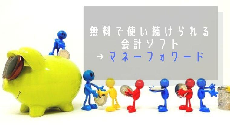 無料で使い続けられる会計ソフトはマネーフォワード