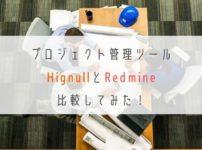 hignullとRedmine比較