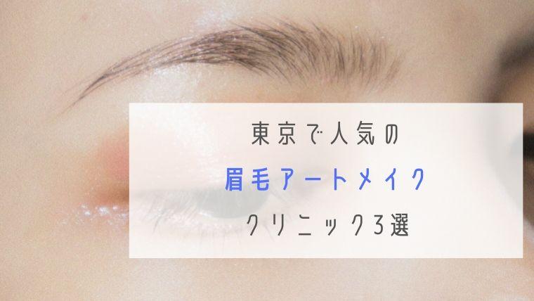 東京で人気の眉毛アートメイク