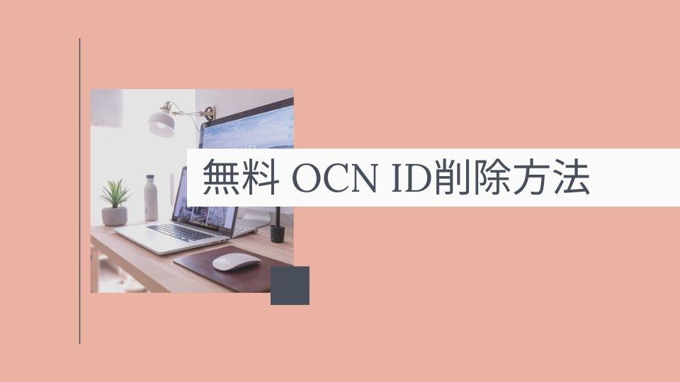 無料OCNID削除方法