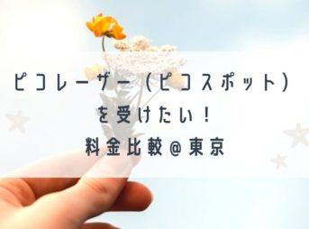 ピコレーザー(ピコスポット)を安く受けたい!料金比較@東京