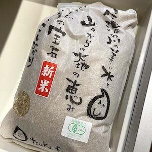 新潟県産有機栽培コシヒカリ玄米