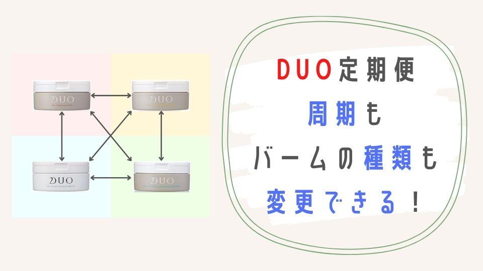 duo定期便・周期もバームの種類も変更できる
