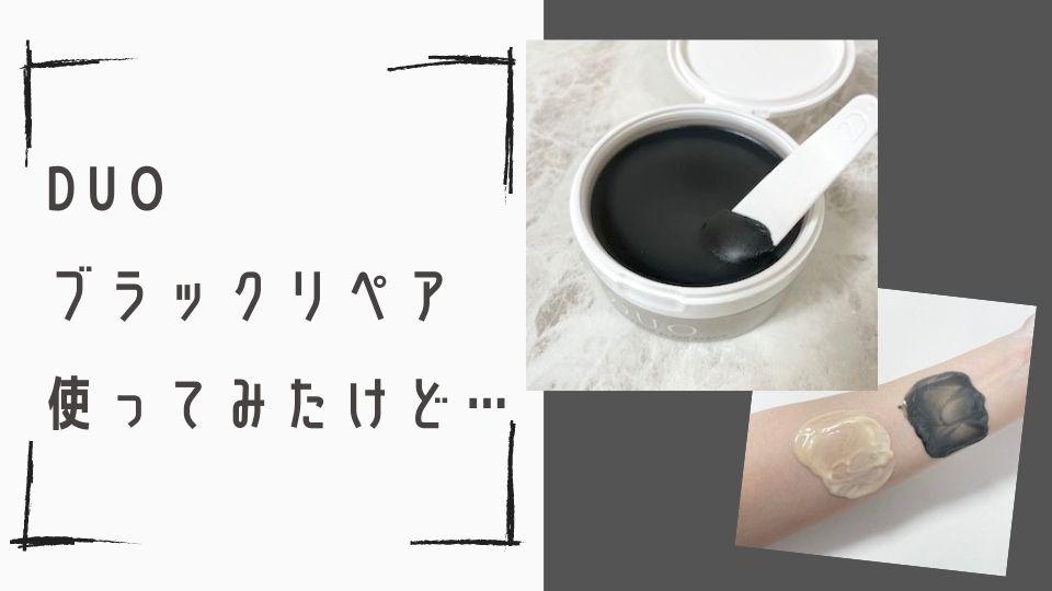 duoブラックリペア口コミ