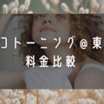 ピコトーニング東京:料金比較